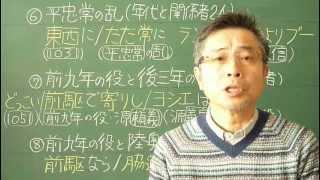 語呂合わせ日本史〈ゴロテマ〉18(古代17/忠常前九後三鎮圧)