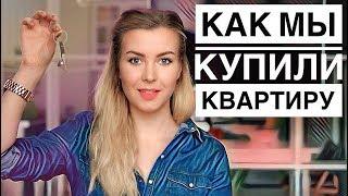 видео Квартира в ипотеку - как купить за 5 шагов + опыт