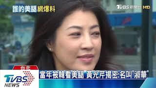 【TVBS新聞精華】20200107 最前線新聞摘要