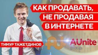 Gambar cover КАК ПРОДАВАТЬ, НЕ ПРОДАВАЯ В ИНТЕРНЕТЕ. Тимур Тажетдинов | AUNITECOM