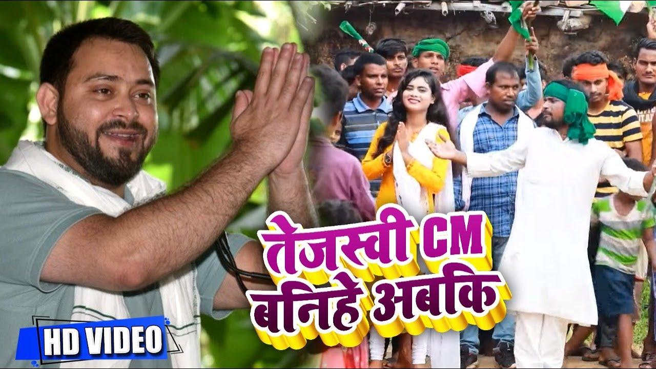 Download #RJD Song 2020   Tejsavi CM Banihe Abki   Dharmendra Singh Nanhka   तेजस्वी CM बनिहे अबकी