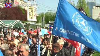 В Донецке празднуют день труда и весны