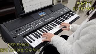 [예음악기] 야마하 PSR-SX600 키보드 원터치 세…