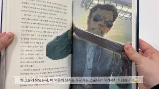 [다른] 책리뷰: 내셔널 지오그래픽의 노하우가 담긴 아…