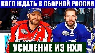 Хоккей ЧМ 2021 Какие два легионера из НХЛ усилят сборную России по хоккею на чемпионате мира в Риге
