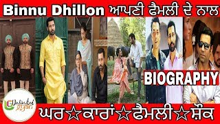 Binnu Dhillon Biography | Family | Wife | House | Cars | Hobbies | Lifestyle | Struggle | Comedy |