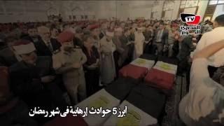 معلومات عن أبرز 5 حوادث إرهابية فى شهر رمضان
