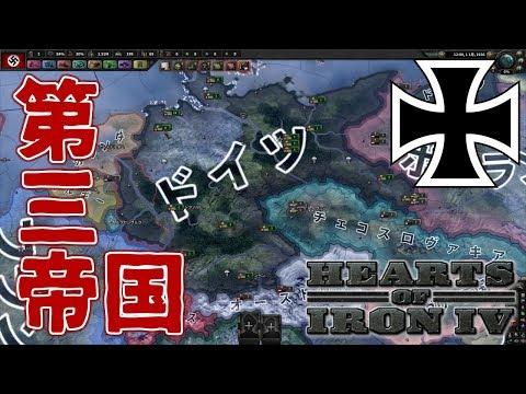 【HoI4】第三帝国こそが世界の中心だ! Part1【ゆっくり実況】