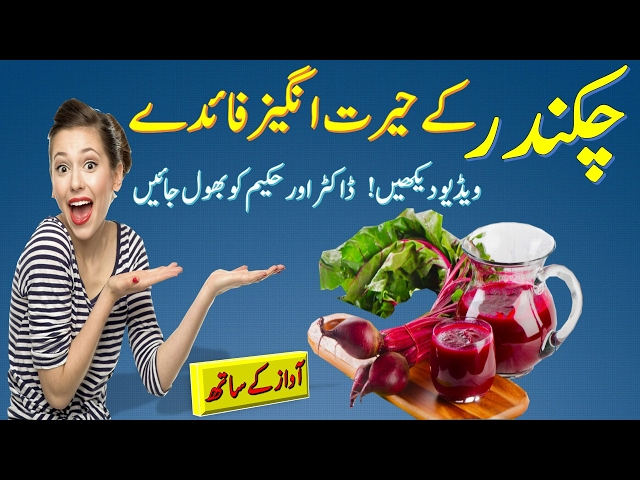 Chukandar Juice Ke Fayde in Urdu    Beet Juice Benefits in Hindi