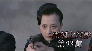 《黑狐之风影》HD 第03集(吴承轩,王梓桐,康杰,张若昀、李卓霖等主演)