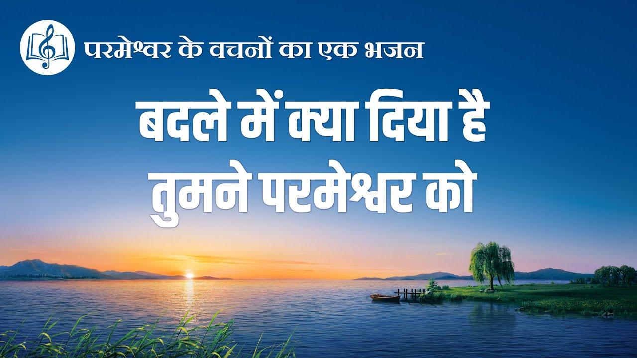 Hindi Christian Song With Lyrics   बदले में क्या दिया है तुमने परमेश्वर को