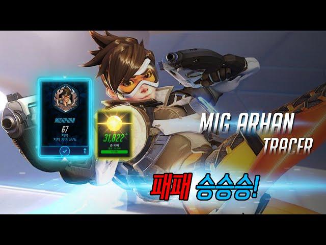 MiG Arhan - Tracer play [Stream highlight]