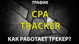 cpa tracker как работает. Настройка. Обяснение как создаются и работают ссылки в cpatrracker