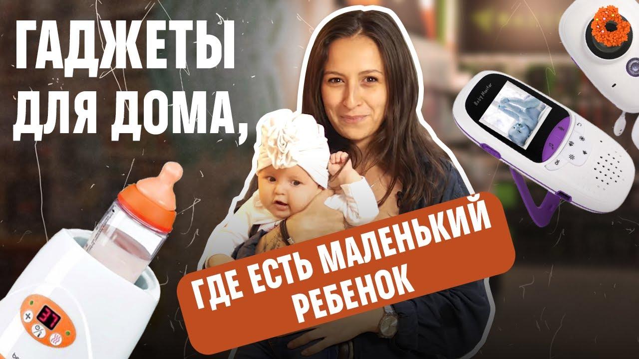 ТОП 9 НУЖНЫХ бытовых гаджетов для семьи с ребенком