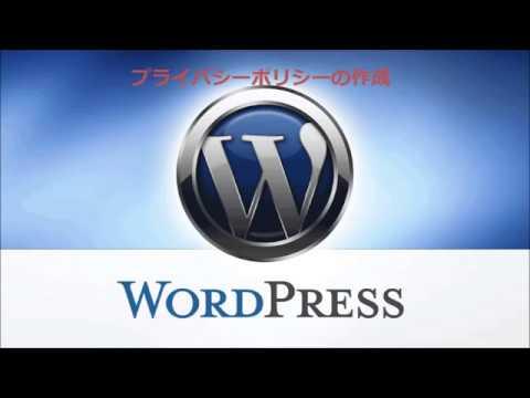 WordPressでプライバシーポリシーの作成をする