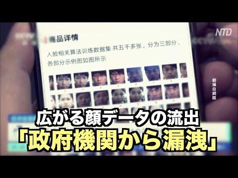 広がる顔データの流出 ネットユーザー「政府機関から漏洩」【中国NOW】人臉數據「黑色產業鏈」在中國已形成