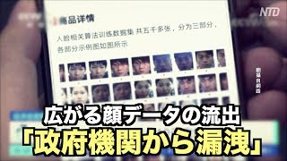 顔認証 中国当局は国内外の人々の顔データを大量に入手して民衆を監視し...