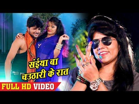 #Ruchi Singh Hit Video Song - पिया बाटे चौठारी के रतिया जी - (सोभे मोर जवानी) New Video Song 2018