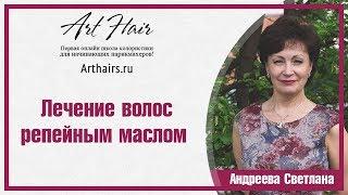 Окрашивание волос. Колористика. Лечение волос репейным маслом |ArtHair| Светлана Андреева