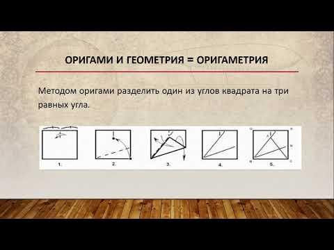 Проект 5 класс оригами и математика