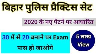 Bihar Police Practice Set 1 || Bihar Police 2020,Bihar police question,bihar police ka set,csbc 2020