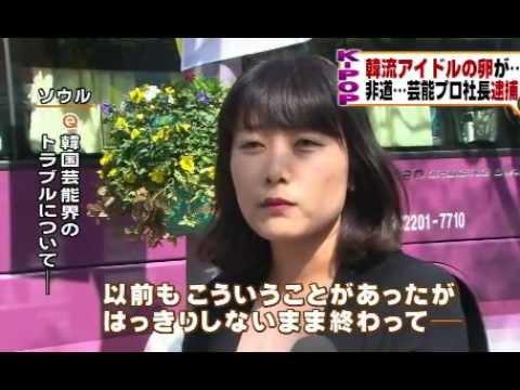 韓国アイドル、少女をレイプし監視カメラで盗撮