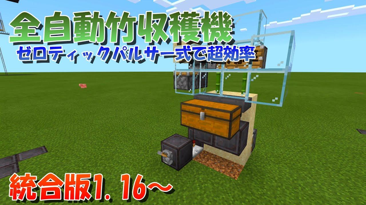 【マイクラ】ゼロティックパルサー式全自動竹収穫機の作り方!統合版対応【マインクラフト】