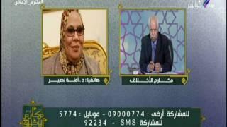 مكارم الأخلاق - حقيقة إساءة د. آمنة نصير للسيدة فاطمة بنت سيدنا النبي