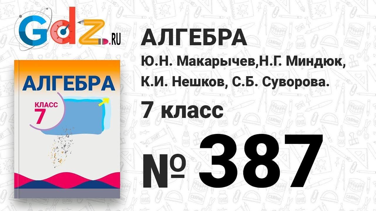 алгебра класс 387 7 гдз