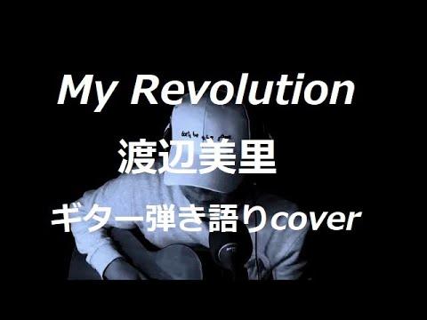 My Revolution 渡辺美里 ギター弾き語り