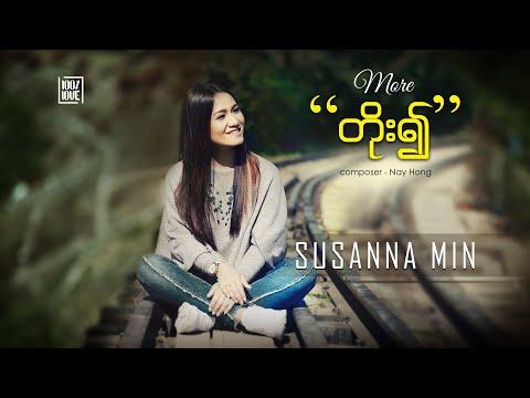 Susanna Min - တိုး၍ [More] - Lyric | 100% Love