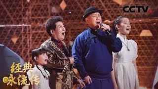 [经典咏流传第二季 纯享版]《阴山雪》 演唱:德德玛 马克塔勒 等| CCTV