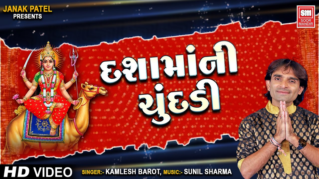 દશામાં ની ચૂંદડી | Dasha Maa Ni Chundadi | Dashama New Song 2020 | Kamlesh Barot