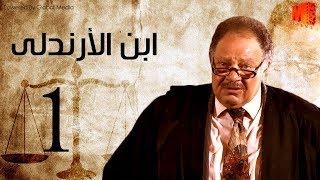 مسلسل ابن الأرندلي الحلقة |1| Ebn El Arandaly Epsiode