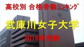 武庫川女子大学 高校別合格者数ランキング 2016年【グラフでわかる】 thumbnail
