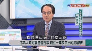 【新聞大解讀】不為人知的黨產會日常 成立一年多交出的成績單! 2019.02.22