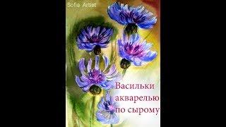 """Как нарисовать цветок акварелью по сырому поэтапно. Урок """"Васильки"""""""