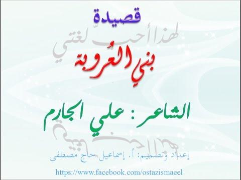 قصيدة بني العروبة للصف التاسع - YouTube