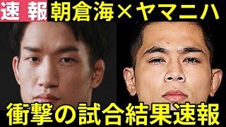 【RIZIN30】朝倉海vsヤマニハ 試合結果速報 超意外な結末に格闘技ファンが騒然