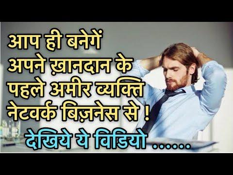 आप ही बनेगें अपने ख़ानदान के पहले अमीर व्यक्ति || Network Business || Ajay Sharma
