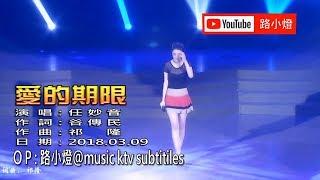 Gambar cover 任妙音 | 愛的期限 | (1080P)KTV