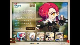 MapleStory - New Nova Thief Class Opinion Strengths and Weaknesses
