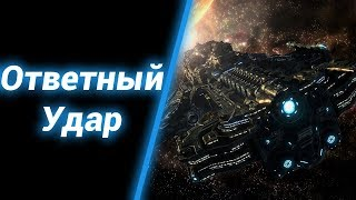 Опасный Астероид [The mercenaries (Alpha version)] ● StarCraft 2