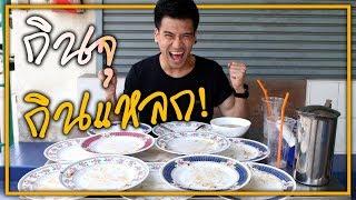 กินเยอะ! สั่งมาเต็มโต๊ะ ... แอบถ่ายปฏิกิริยาคนในร้าน (ร้านข้าวมันไก่) | Thai Pro Eater