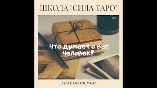 аНАСТАСИЯ МОН ГАДАНИЕ ОНЛАЙН