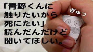 青野くんに触りたいから死にたい(6)