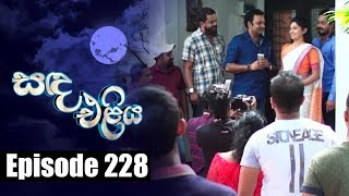 Sanda Eliya - සඳ එළිය Episode 228 | 08 - 02 - 2019 | Siyatha TV Thumbnail