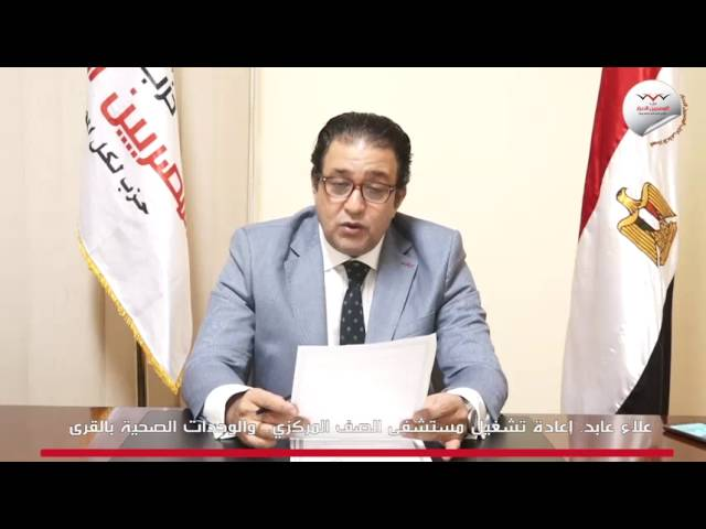 علاء عابد: اعادة تشغيل مستشفي الصف المركزي والوحدات الصحيه بالقري