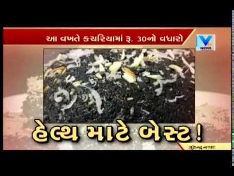 "As winter hits Gujarat, Healthy ""Kacheryu"" makes it's way to homes in Surendranagar | Vtv News"