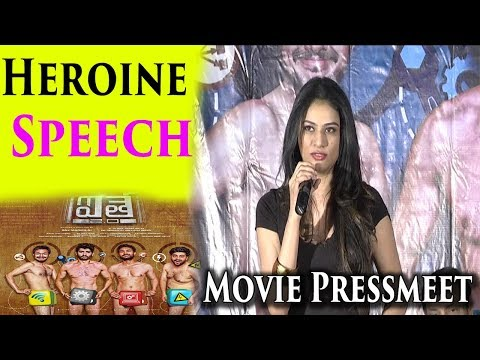 Aythe 2.0 Heroine Speech @ Aythe 2.0 Movie Pressmeet || #Aythe2.0 Movie || #3in1writings